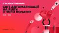 IT Academy Webinar. Світ автоматизації на Ruby: з чого почати?