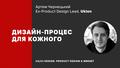 Online-лекція «Дизайн-процес для кожного»