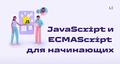 Курс «JavaScript и ECMAScript для начинающих c глубоким разбором тем»