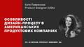 Online-лекція «Особливості дизайн-процесу в американських продуктових компаніях»