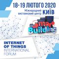 Форум Smart Building
