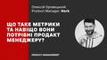 Безкоштовна online-лекція «Що таке метрики та навіщо вони потрібні продакт менеджеру?»