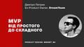 Online-лекція «MVP - від простого до складного»