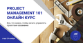 "Курс ""Project Management 101"" (Live Online)"