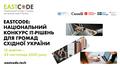 Національний конкурс ІТ-рішень для громад східної України EastCode