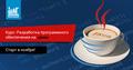 Курс «Разработка программного обеспечения на Java» в Компьютерной Академии ШАГ