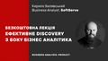 Безкоштовна online-лекція «Ефективне Discovery з боку Бізнес Аналітика»