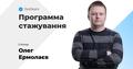 Программа стажування в SysGears