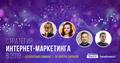 """Бесплатный семинар """"Стратегия интернет-маркетинга в 2019"""""""