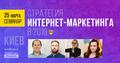Бесплатный семинар «Стратегия интернет-маркетинга в 2019»