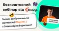 Вебінар з сертифікації Magento Certified Expert - Adobe Commerce Developer