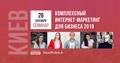 """Семинар """"Комплексный интернет-маркетинг для бизнеса 2019"""""""