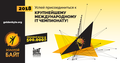 Региональный финал международного IT-чемпионат «Золотой Байт»