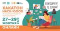 Хакатон для студенток «Hack4Good: як зацікавити дівчат технологіями»
