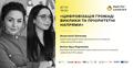 Вебінар «Цифровізація громад: виклики та пріоритетні напрями»