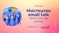 """Вебінар """"Мистецтво small talk - твій ключ до успіху"""""""