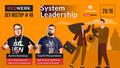 Redwerk's Dev Meetup #40 - System Leadership