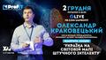 """Вебінар """"Україна на світовій мапі штучного інтелекту"""""""