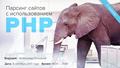 """Бесплатный вебинар """"Парсинг сайтов с использованием PHP"""""""