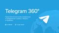 """Онлайн-конференция """"Telegram 360º"""""""