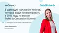 """Вебинар """"5 шагов для написания текстов, которые будут конвертировать в 2021 году по версии Traffic & Conversion Summit"""""""