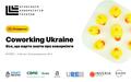 Конференція Coworking Ukraine