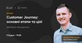 """Вебинар """"Customer Journey: основні етапи та цілі"""""""