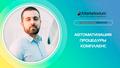Вебинар: Автоматизация процедуры комплаенс