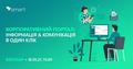 Вебінар   Корпоративний портал: інформація & комунікація в один клік