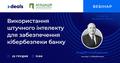 Вебінар «Використання штучного інтелекту для забезпечення кібербезпеки банку»