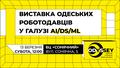 Виставка одеських роботодавців у галузі AI/DS/ML