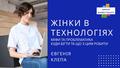 """Лекція від Євгенії Клепи """"Жінки в технологіях"""""""