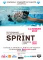 """Чемпионат Олимпийского центра """"Акварена"""" SPRINT по плаванию среди IT-компаний"""