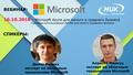 """Вебинар """"Microsoft Azure для малого и среднего бизнеса"""""""