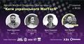 "Онлайн-зустріч MarTech Discussion Club ""Кити українського MarTech"""