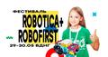 Всеукраїнський дитячий STEM-фестиваль робототехніки ROBOTICA+ROBOfirst