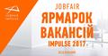 """Ярмарок вакансій """"Impulse-2017"""""""