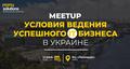 """IT MeetUp """"Условия ведения IT бизнеса в Украине"""""""