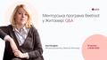 Менторська програма Beetroot у Житомирі: Q&A