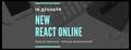 Онлайн-интенсив «Новый React + Redux»