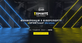 ESPORTconf Ukraine: событие о развитии бизнеса и инвестициях в сфере киберспорта