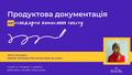 """Онлайн курс """"Продуктова документація: нестандарти написання тексту"""""""