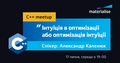"C++ meetup ""Інтуїція в оптимізації або оптимізація інтуїції"""