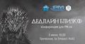 Первая конференция PM Club Одесса