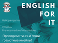 Английский для IT в Mr.English Language School