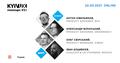 Kyiv UX Meetups #21. Конструктивна колаборація між продакт менеджером та дизайнером
