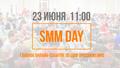 Онлайн-конференция WebPromoExperts SMM Day