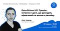 UX Breakfast: Data-Driven UX. Трекінг, метрики і дані, що докажуть ефективність вашого дизайну