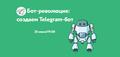 """Воркшоп """"Бот-революция: создаем свой telegram-бот"""""""