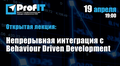 Открытая лекция «Непрерывная интеграция с Behaviour Driven Development»